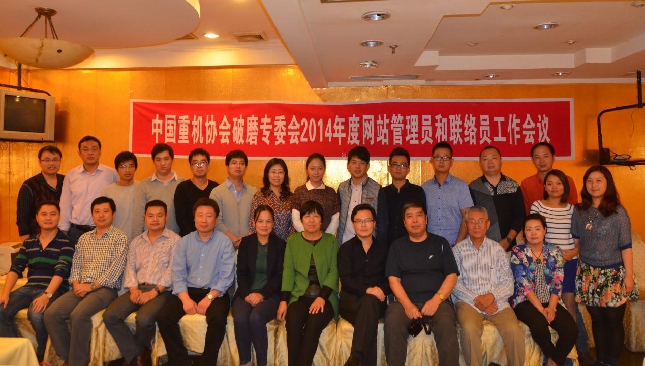 """中国重机协会破碎粉磨专委会2014年联络员会议""""在上海召开"""