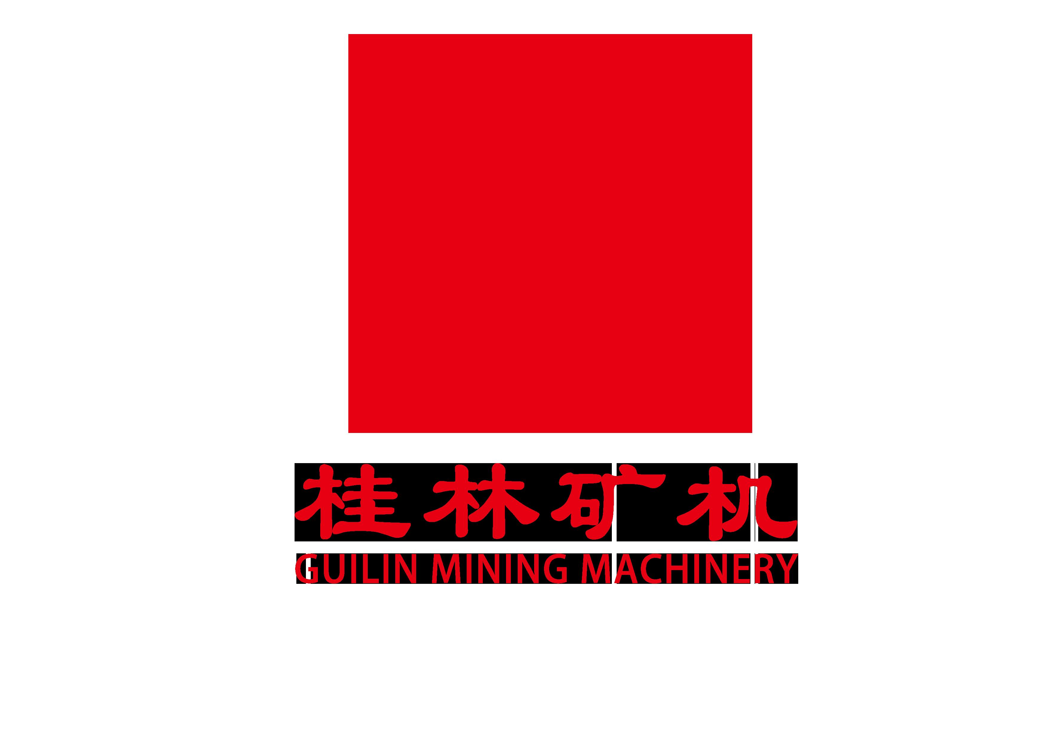 桂林矿山机械有限公司